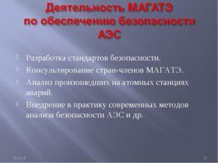Разработка стандартов безопасности. Консультирование стран-членов МАГАТЭ. Ана