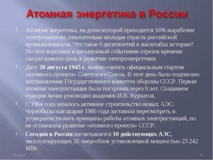 Атомная энергетика, на долю которой приходится 16% выработки электроэнергии,