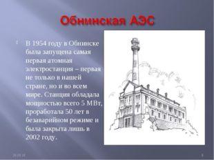 В 1954 году в Обнинске была запущена самая первая атомная электростанция – пе