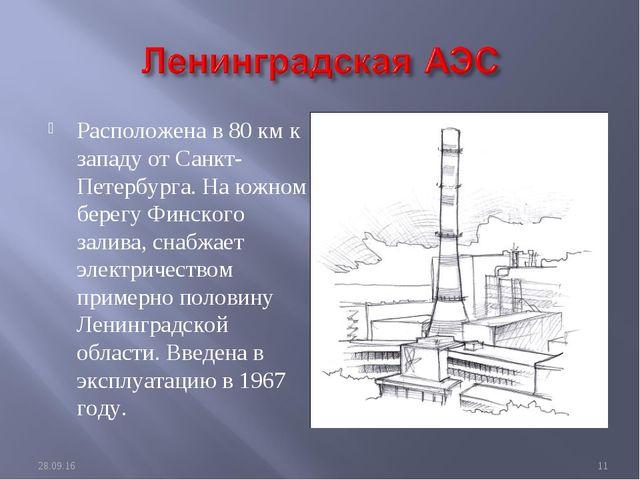 Расположена в 80 км к западу от Санкт-Петербурга. На южном берегу Финского за...