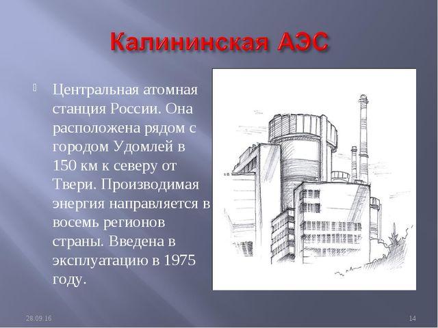 Центральная атомная станция России. Она расположена рядом с городом Удомлей в...