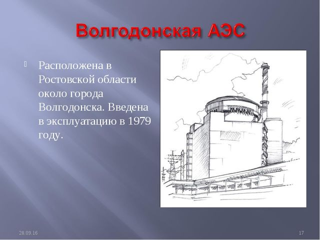 Расположена в Ростовской области около города Волгодонска. Введена в эксплуат...