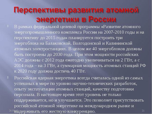 В рамках федеральной целевой программы «Развитие атомного энергопромышленного...