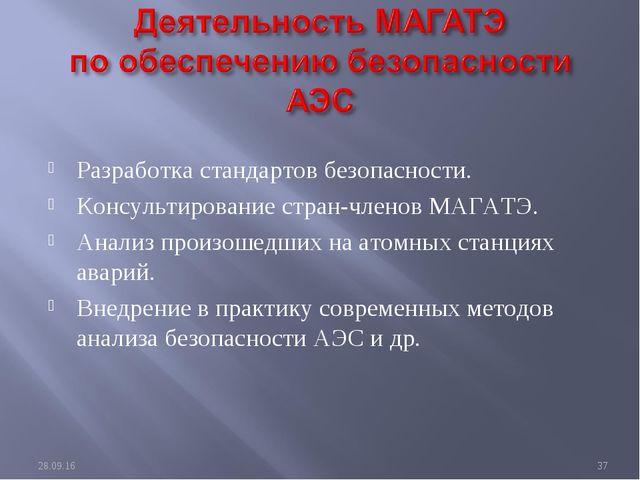 Разработка стандартов безопасности. Консультирование стран-членов МАГАТЭ. Ана...