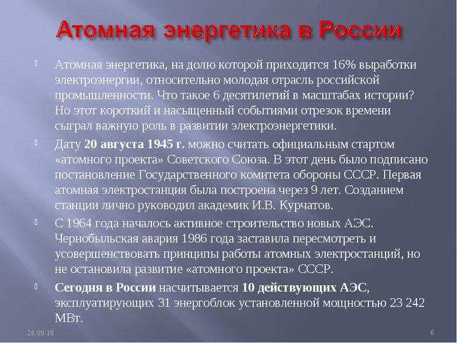 Атомная энергетика, на долю которой приходится 16% выработки электроэнергии,...