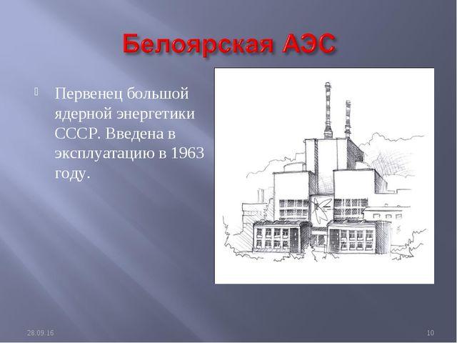 Первенец большой ядерной энергетики СССР. Введена в эксплуатацию в 1963 году....