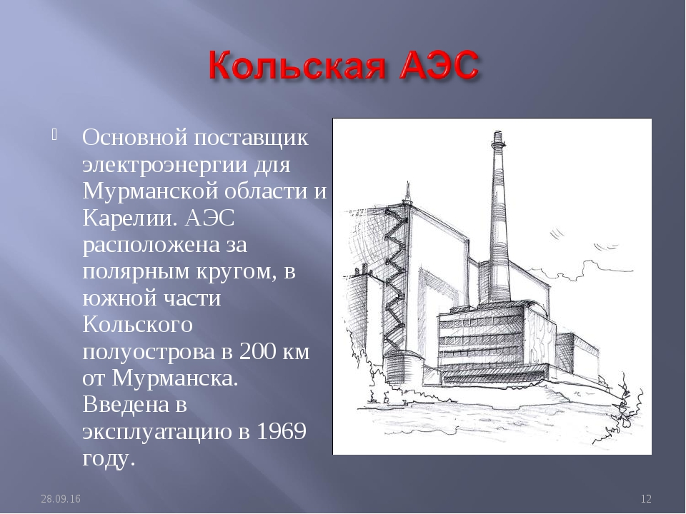 Основной поставщик электроэнергии для Мурманской области и Карелии. АЭС распо...