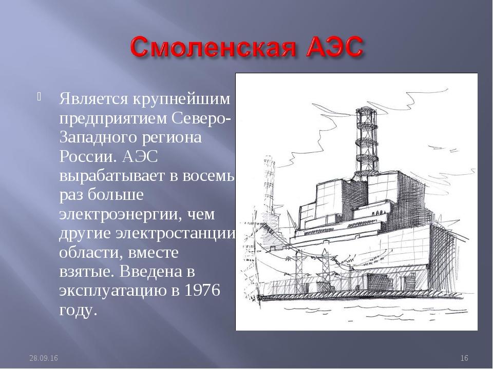 Является крупнейшим предприятием Северо-Западного региона России. АЭС вырабат...