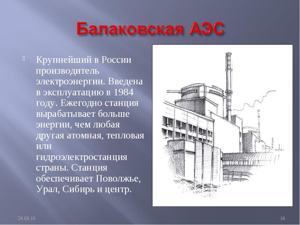 Крупнейший в России производитель электроэнергии. Введена в эксплуатацию в 19...