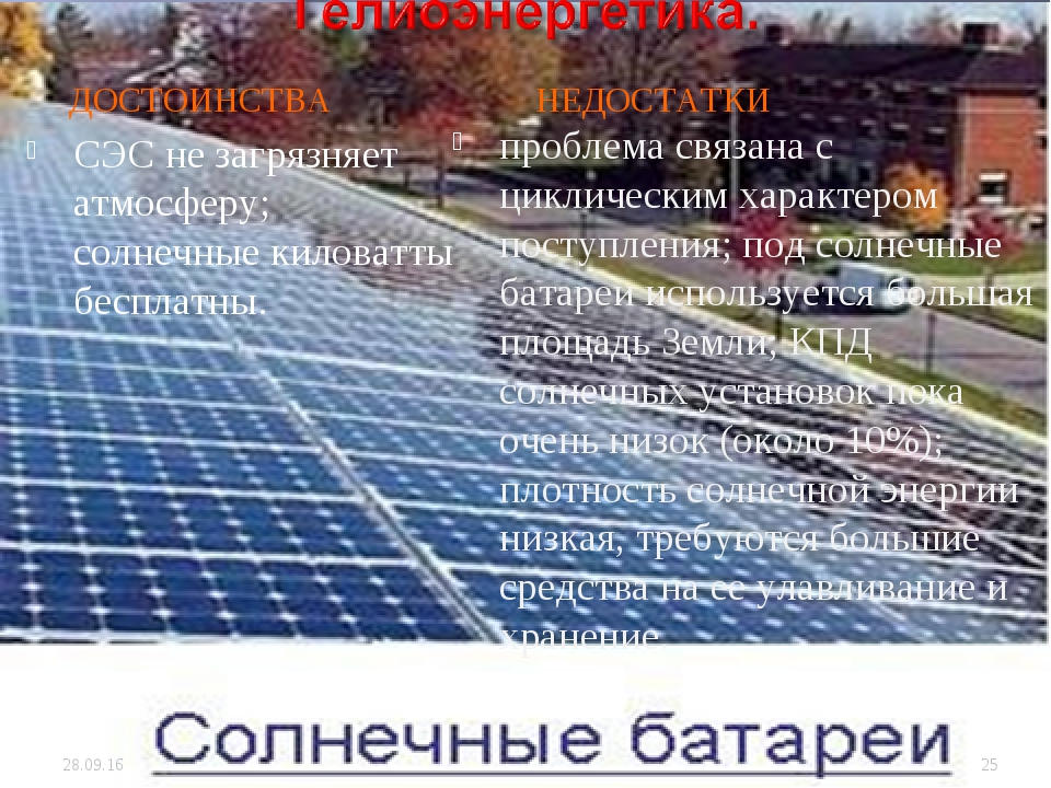 ДОСТОИНСТВА НЕДОСТАТКИ СЭС не загрязняет атмосферу; солнечные киловатты беспл...