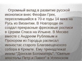 Огромный вклад в развитие русской иконописи внес Феофан Грек, переселившийся