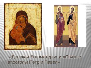 «Донская Богоматерь» и «Святые апостолы Петр и Павел»
