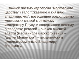 """Важной частью идеологии """"московского царства"""" стало """"Сказание о князьях влад"""