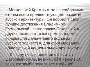 Московский Кремль стал своеобразным итогом всего предшествующего развития ру