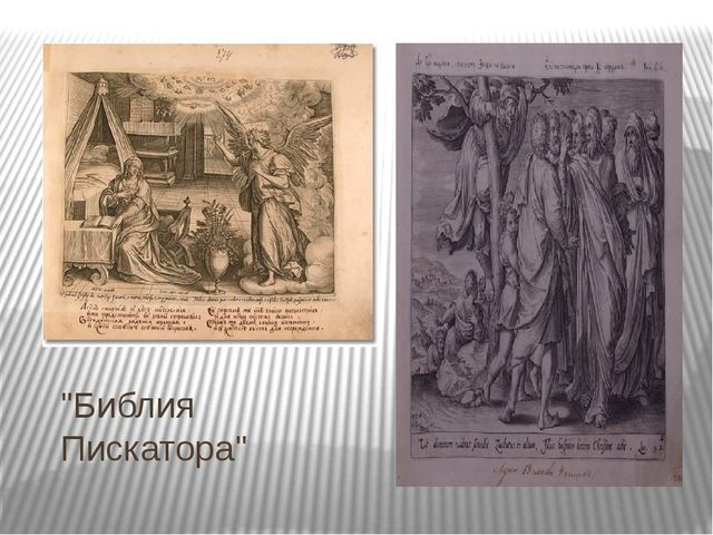 """Библия Пискатора"""