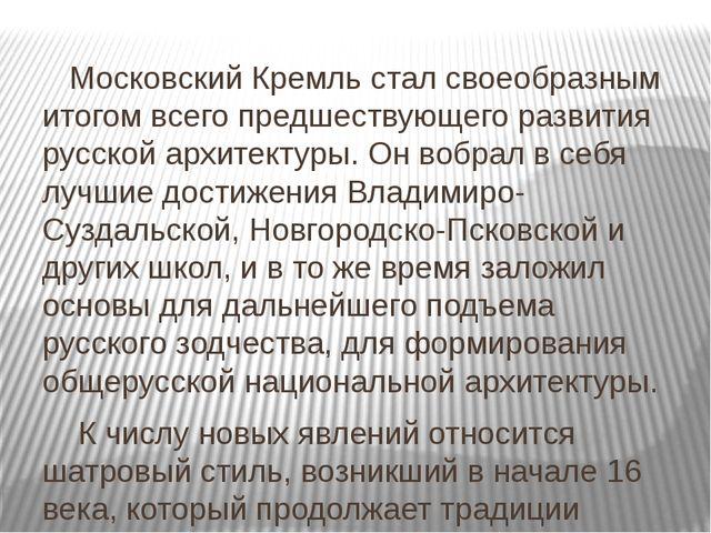Московский Кремль стал своеобразным итогом всего предшествующего развития ру...