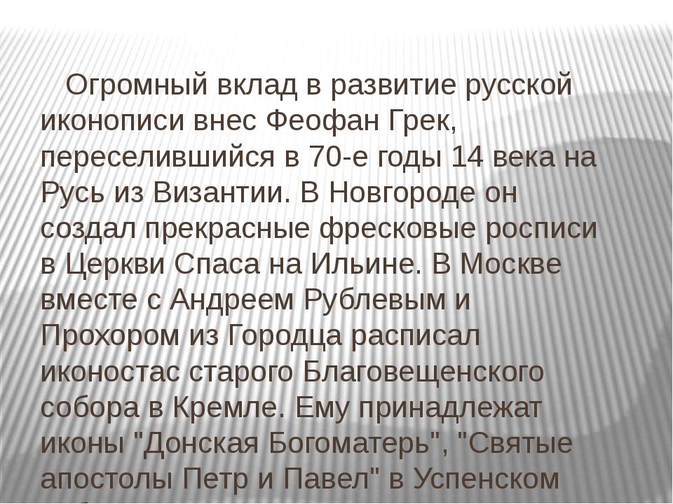 Огромный вклад в развитие русской иконописи внес Феофан Грек, переселившийся...