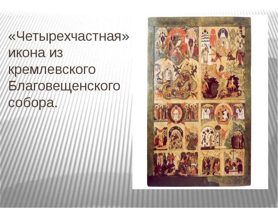 «Четырехчастная»икона из кремлевского Благовещенского собора.