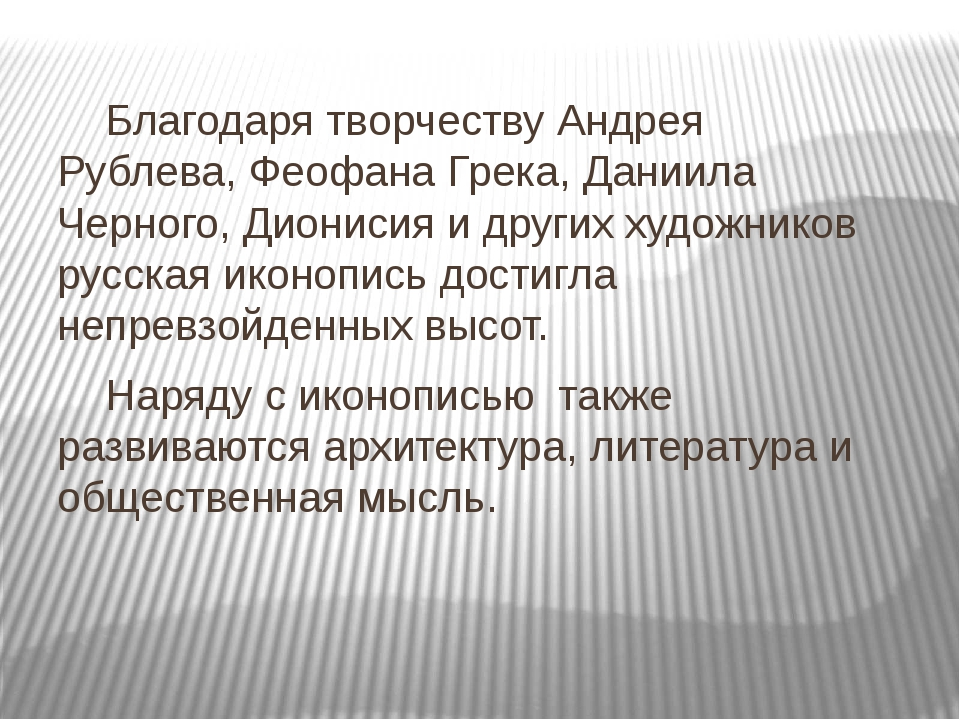 Благодаря творчеству Андрея Рублева, Феофана Грека, Даниила Черного, Диониси...