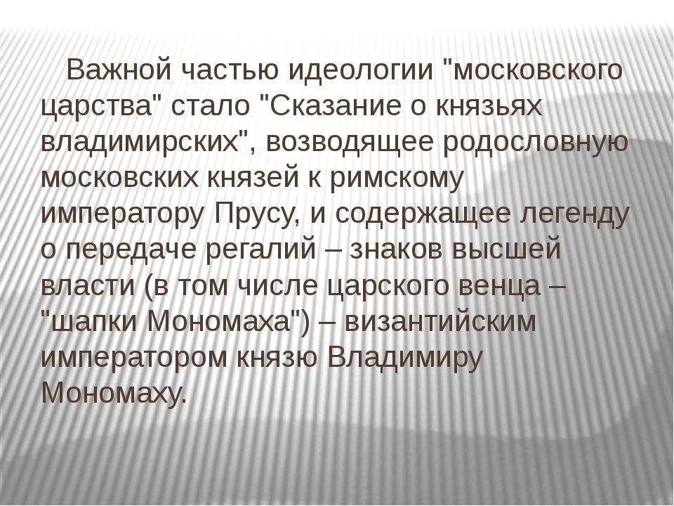 """Важной частью идеологии """"московского царства"""" стало """"Сказание о князьях влад..."""