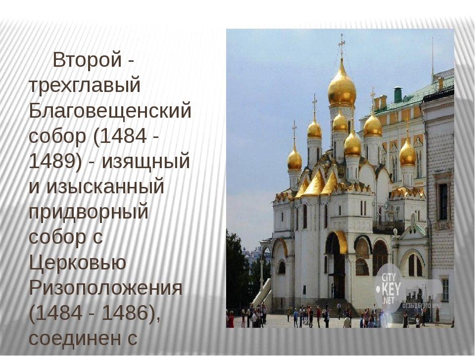 Второй - трехглавый Благовещенский собор (1484 - 1489) - изящный и изысканны...