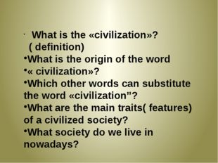What is the «civilization»?( definition) What is the origin of the word « ci