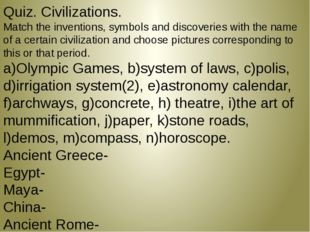 Quiz. Civilizations. Match the inventions, symbols and discoveries with the n