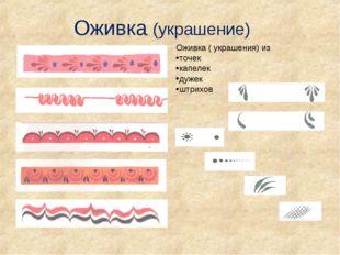 Оживка (украшение) Оживка ( украшения) из точек капелек дужек штрихов
