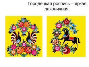 Городецкая роспись – яркая, лаконичная.
