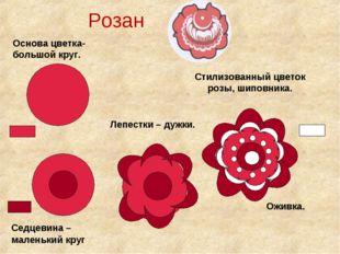 Розан Стилизованный цветок розы, шиповника. Основа цветка- большой круг. Седц