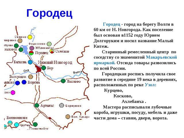 Городец Городец - город на берегу Волги в 60 км от Н. Новгорода. Как поселени...