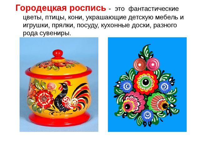 Городецкая роспись - это фантастические цветы, птицы, кони, украшающие детску...