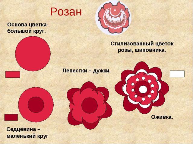 Розан Стилизованный цветок розы, шиповника. Основа цветка- большой круг. Седц...