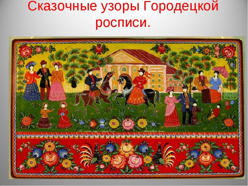 Сказочные узоры Городецкой росписи.