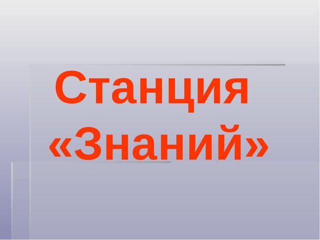 Станция «Знаний»