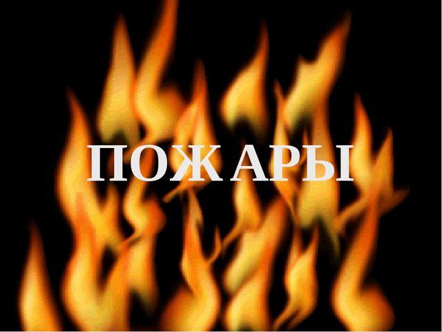 Пожары ПОЖАРЫ