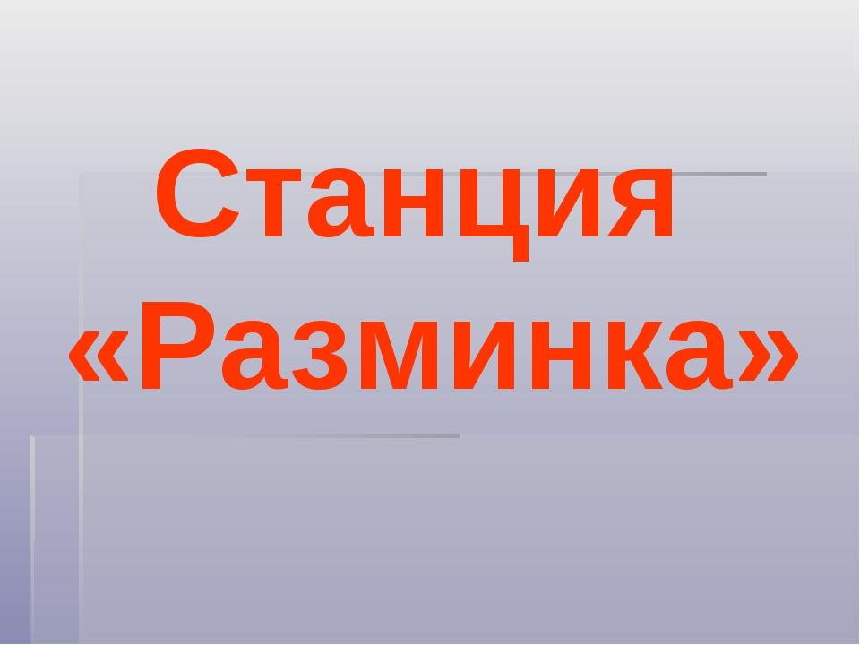 Станция «Разминка»