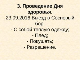 3. Проведение Дня здоровья. 23.09.2016 Выезд в Сосновый бор. - С собой теплую