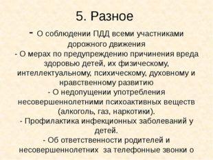 5. Разное - О соблюдении ПДД всеми участниками дорожного движения - О мерах п