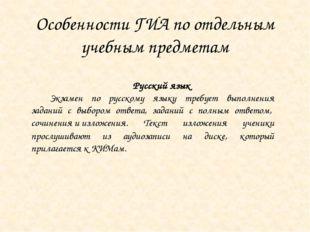 Особенности ГИА по отдельным учебным предметам Русский язык Экзамен по русско