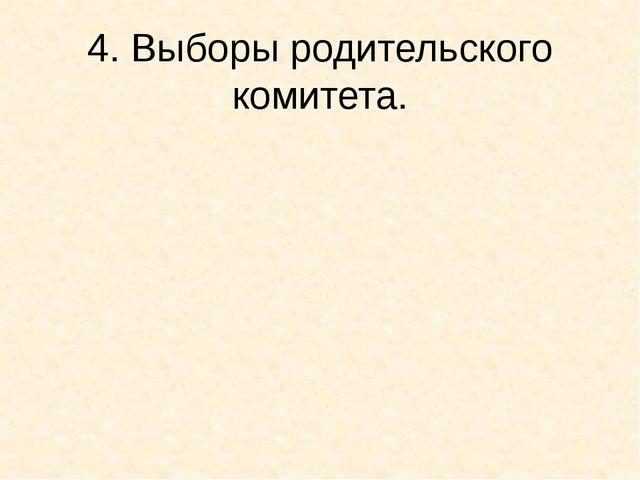 4. Выборы родительского комитета.