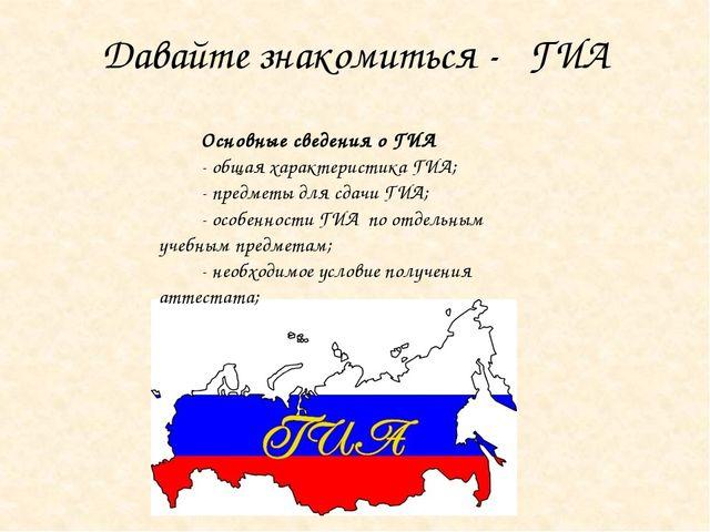 Давайте знакомиться - ГИА Основные сведения о ГИА - общая характеристика ГИА...