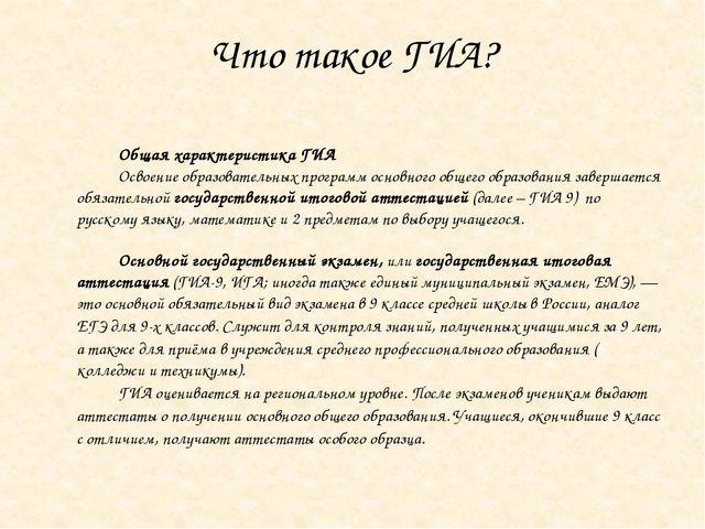 Что такое ГИА? Общая характеристика ГИА Освоение образовательных программ осн...