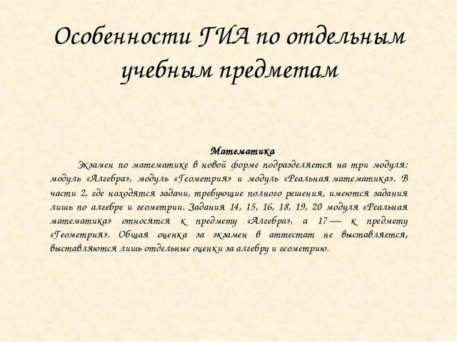 Особенности ГИА по отдельным учебным предметам Математика Экзамен по математи...