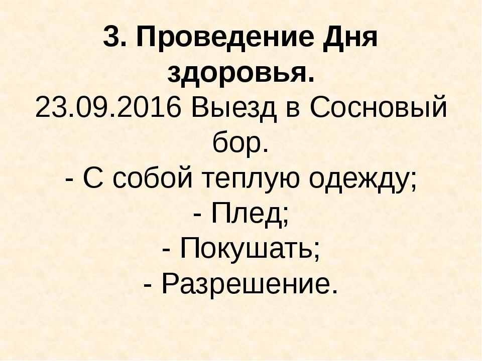 3. Проведение Дня здоровья. 23.09.2016 Выезд в Сосновый бор. - С собой теплую...