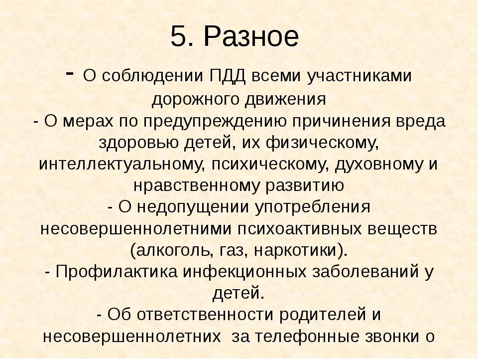 5. Разное - О соблюдении ПДД всеми участниками дорожного движения - О мерах п...