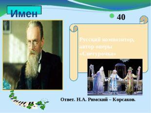 Интересный факт 20 баллов Эта опера М.И. Глинки, русского композитора, получи