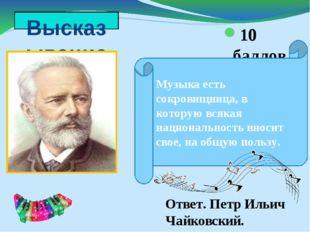Интересный факт 40 баллов Фамилия этого выдающегося русского композитора начи