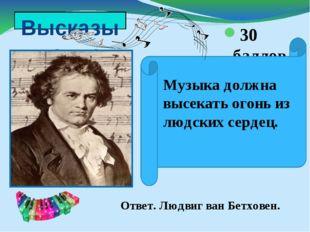 Цифры 10 баллов Именно столько пьес в фортепианном цикле «Времена года» П.И.