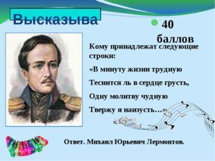 Цифры 20 баллов Именно столько балетов написал П.И. Чайковский. Ответ: 3. «Ще
